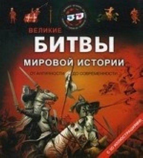 Великие битвы мировой истории от античности до современности. С 3D иллюстрациями!