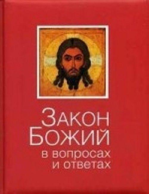 Zakon Bozhij v voprosakh i otvetakh