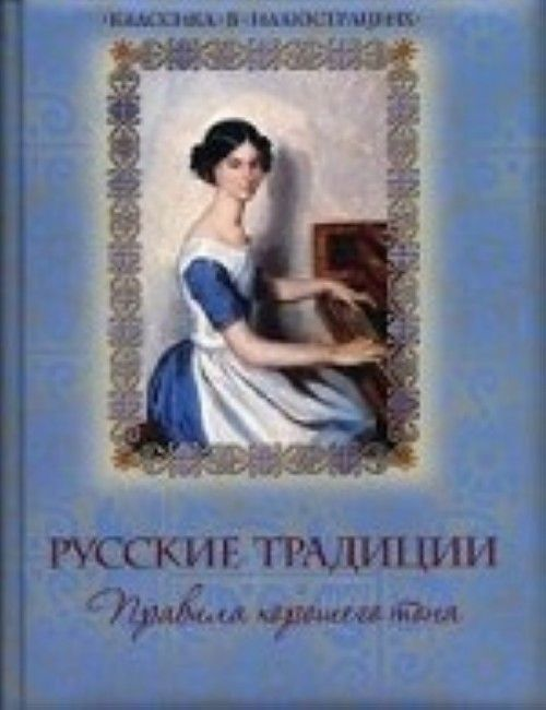 Russkie traditsii. Pravila khoroshego tona