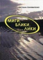 Миги, блики, лики. Пономаренко С. А