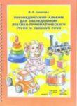Logopedicheskij albom №4 dlja obsledovanija leksiko-grammaticheskogo stroja i svjaznoj rechi.