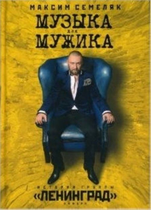 "Muzyka dlja muzhika. Istorija gruppy ""Leningrad"""