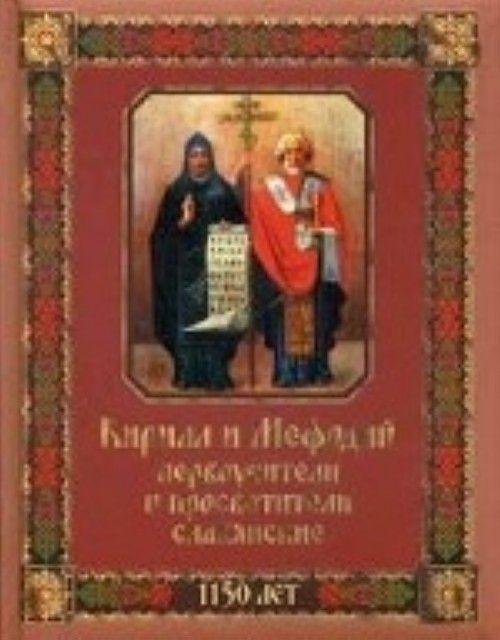 Kirill i Mefodij pervouchiteli i prosvetiteli slavjanskie