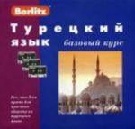 Turetskij jazyk. Bazovyj kurs. 1 kn. + 3 a/kas. Berlitz. (bonus MP3 CD)