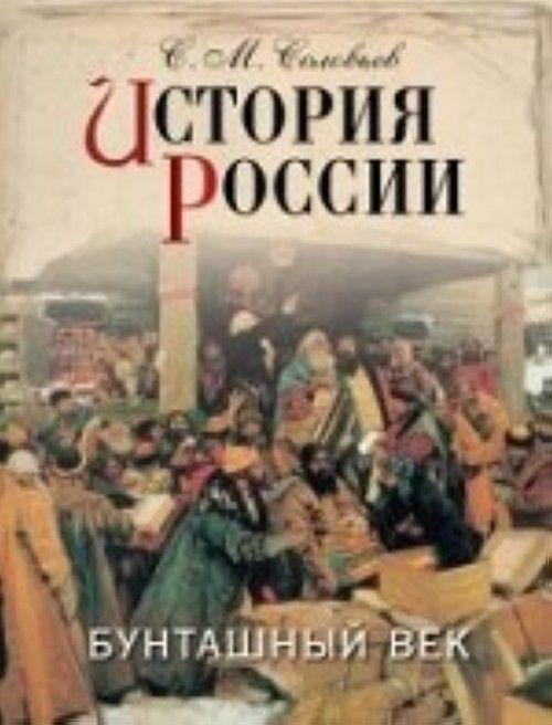 Istorija Rossii. Buntashnyj vek