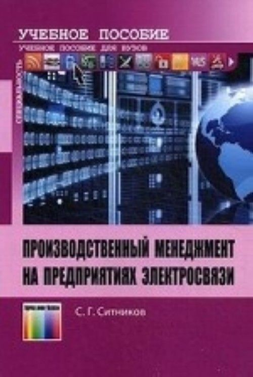 Производственный менеджмент на предприятиях электросвязи: учебное пособие для вузов.