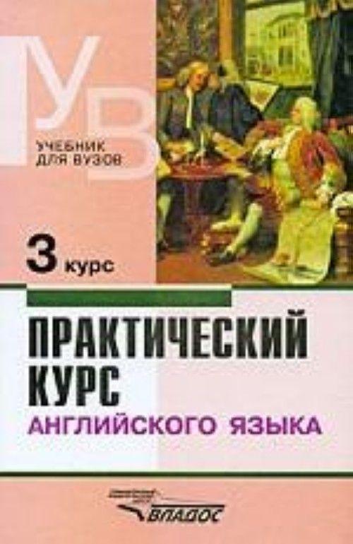 Prakticheskij kurs anglijskogo jazyka. 3 kurs