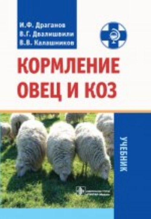 Kormlenie ovets i koz