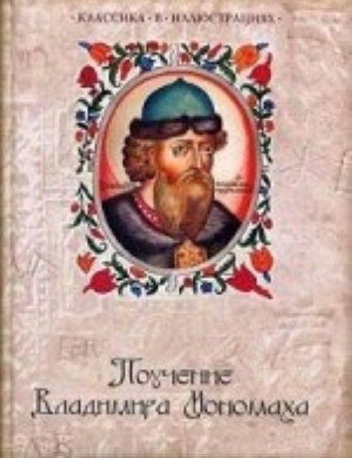 Pouchenie Vladimira Monomakha