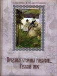 Predanja stariny glubokoj. .. Russkij epos