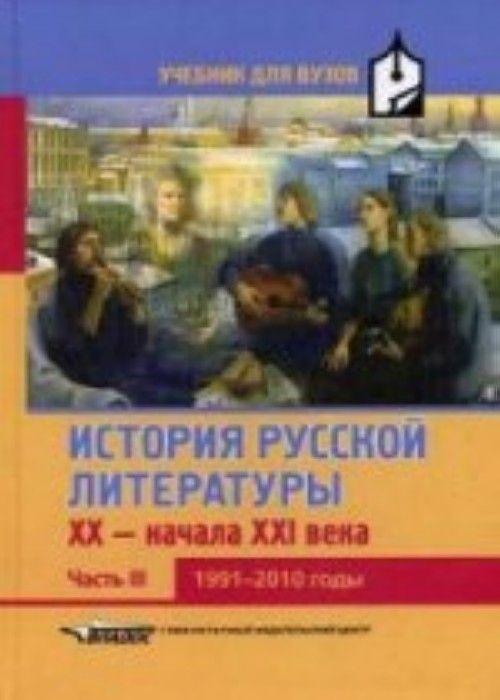 Istorija russkoj literatury XX-nachala XXI veka: Uchebnik dlja vuzov v 3 ch. Ch. 3: 1991-2010 g