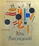 El Lisitskij