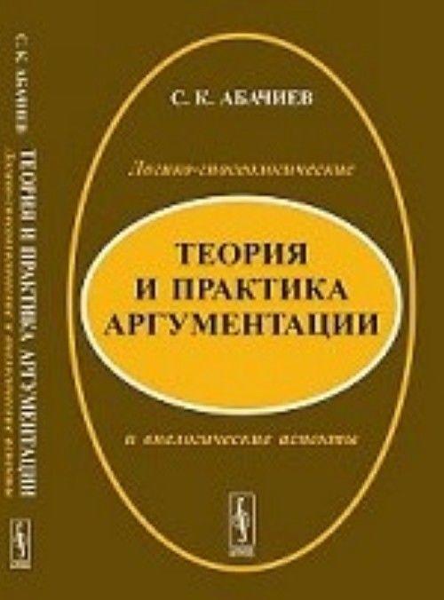 Teorija i praktika argumentatsii. Logiko-gnoseologicheskie i vnelogicheskie aspekty