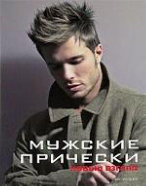 Muzhskie pricheski: kniga 2