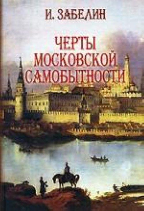 Cherty moskovskoj samobytnosti