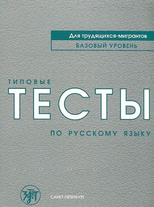 Tipovye testy po russkomu jazyku dlja trudjaschikhsja-migrantov. Bazovyj uroven. A2. Included CD-PDF