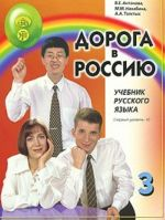 Doroga v Rossiju 3. Volume 2.  Pervyj uroven. First level. B1. Russian language text-book. The way to Russia 3. Vol. 2. (CD can be ordered separately)