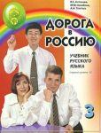 Дорога в Россию 3. Первый уровень. B1. Учебник русского языка. Том 2 (с диском CD-MP3)