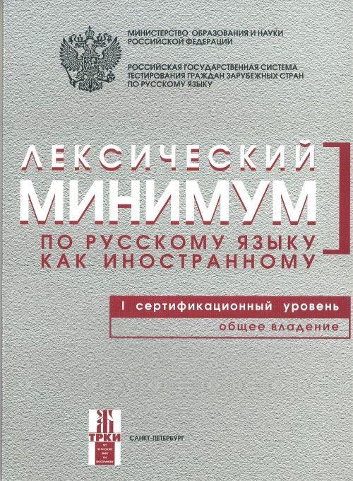 Leksicheskij minimum po russkomu jazyku kak inostrannomu. 1 sertifikatsionnyj uroven. Obschee vladenie