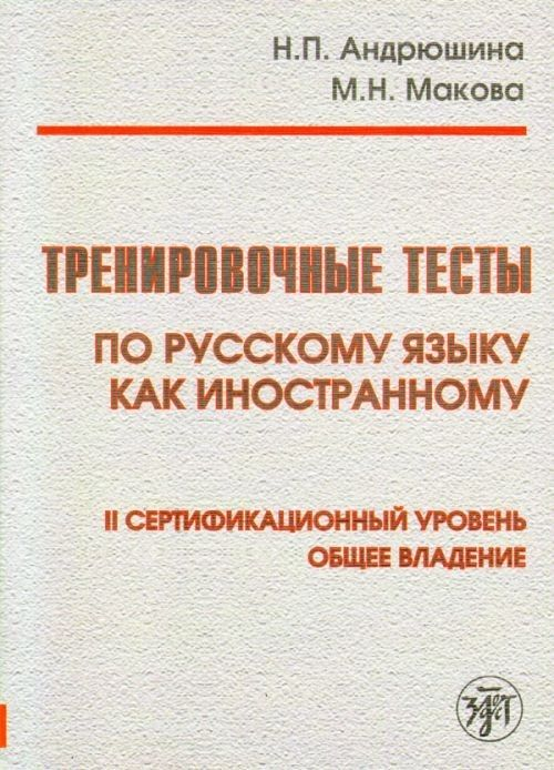 Тренировочные тесты по русскому языку как иностранному. II сертификационный уровень. Общее владение. Вкл. DVD