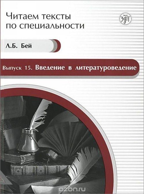 Chitaem teksty po spetsialnosti. Vyp. 15. Vvedenie v literaturovedenie