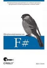 Programmirovanie na F#