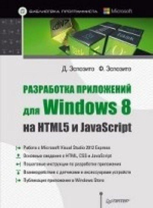 Razrabotka prilozhenij dlja Windows 8 na HTML5 i JavaScript