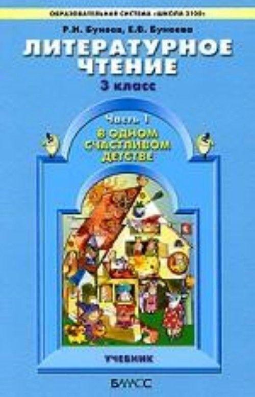 Literaturnoe chtenie. 3 klass. V odnom schastlivom detstve. V 2 chastjakh. Chast 1