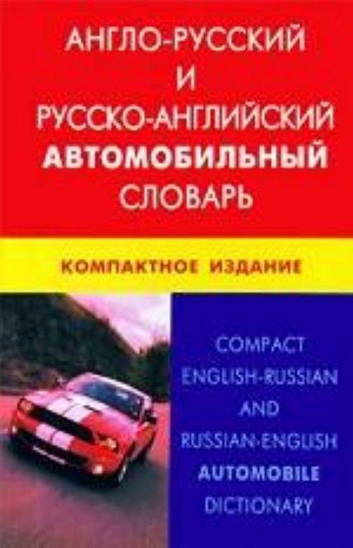 Anglo-russkij i russko-anglijskij avtomobilnyj slovar. Kompaktnoe izdanie