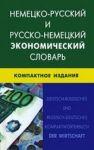Nemetsko-russkij i russko-nemetskij ekonomicheskij slovar. Kompaktnoe izdanie
