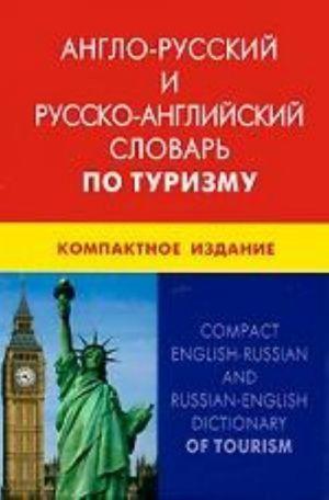Anglo-russkij i russko-anglijskij slovar po turizmu. Kompaktnoe izdanie