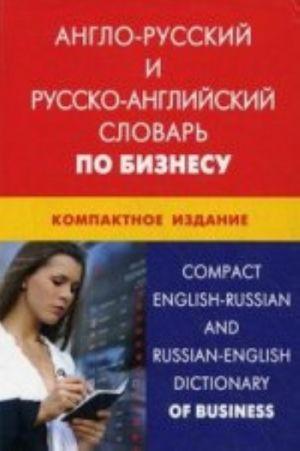 Anglo-russkij i russko-anglijskij slovar po biznesu. Kompaktnoe izdanie. Svyshe 50000 terminov, sochetanij