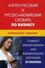 Англо-русский и русско-английский словарь по бизнесу. Компактное издание. Свыше 50000 терминов, сочетаний