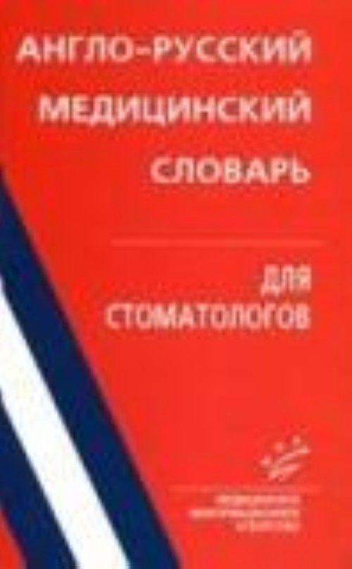 Novyj anglo-russkij slovar dlja stomatologov.