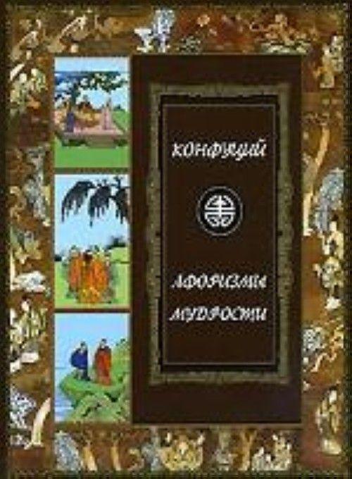 Aforizmy mudrosti. Illjustrirovannoe entsiklopedicheskoe izdanie