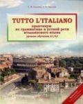 Tutto l'italiano. Praktikum po grammatike i ustnoj rechi italjanskogo jazyka. Uchebnik