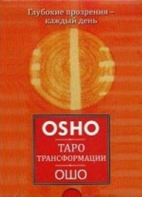 Taro Transformatsii. Glubokie prozrenija - kazhdyj den. Broshjura + 60 kart
