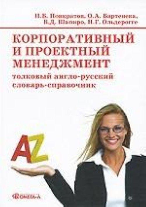 Korporativnyj i proektnyj menedzhment: tolkovyj anglo-russkij slovar-spravochnik
