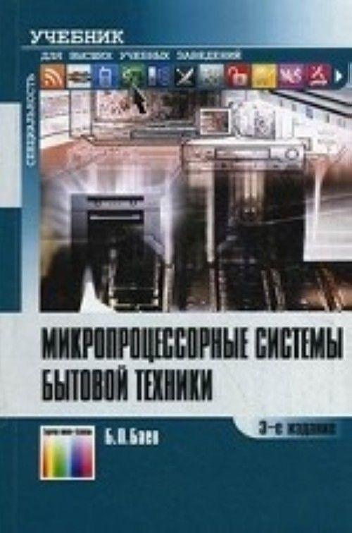 Микропроцессорные системы бытовой техники. Учебник для вузов. 3-е изд.