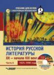 Istorija russkoj literatury XX-nachala XXI veka. Uchebnik. V 3 chastjakh. Chast 2. 1925-1990 gody (+ CD-ROM)