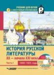 Istorija russkoj literatury XX-nachala XXI veka. Uchebnik. V 3 chastjakh. Chast 1. 1890-1925 gody (+ CD-ROM)