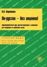 По-русски без акцента. Корректировочный курс русской фонетики и интонации для говорящих на корейском языке (+ аудиокурс МР3)
