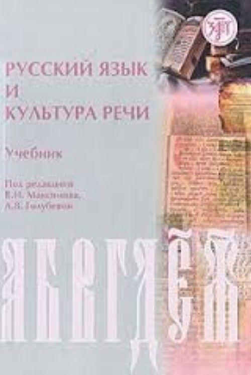 Russkij jazyk i kultura rechi