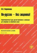 По-русски без акцента. Для говорящих на китайском языке. Книга + МР3.