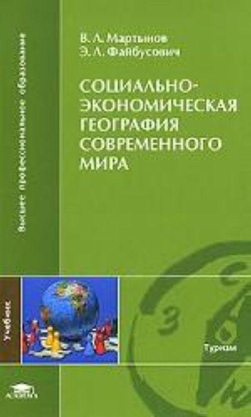 Sotsialno-ekonomicheskaja geografija sovremennogo mira