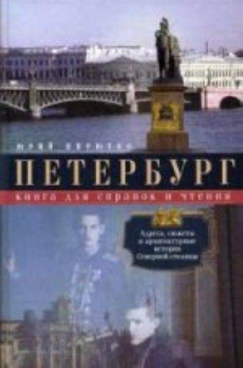 Peterburg. Kniga dlja spravok i chtenija. Adresa, sjuzhety i arkhitekturnye istorii Severnoj stolitsy