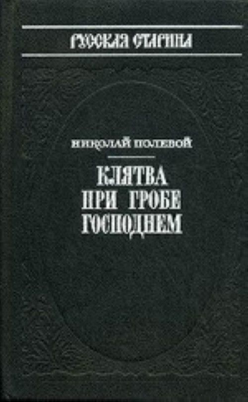 Клятва при гробе господнем: Русская быль XV века. Полевой Н. А