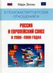 В поисках партнерских отношениях III: Россия и Европейский союз в 2008-2009 годах: монография