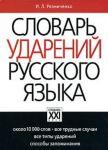 Slovar udarenij russkogo jazyka (100000 slov)
