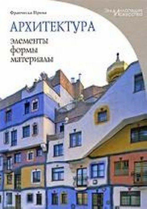 Архитектура: элементы, формы, материалы. Энциклопедия искусства